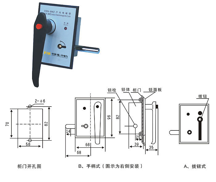 dsn-bmz,dsn-bmy户内电磁锁