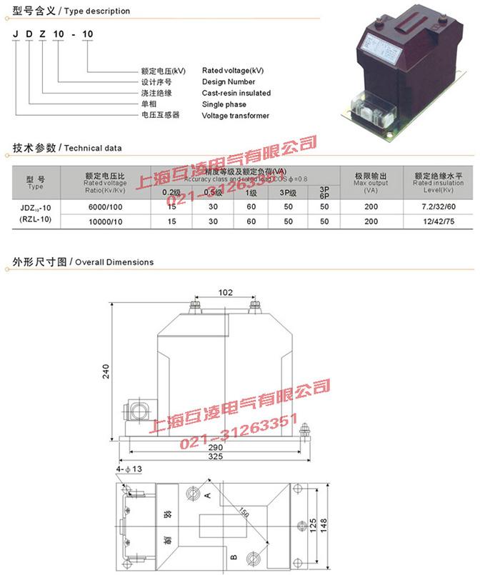 jdz10-10q电压互感器接线图
