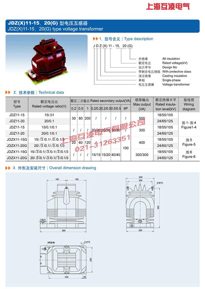 JDZ11-20电压互感器为环氧树脂浇注全封闭结构,适用于额定频率50Hz或60Hz、额定电压35kV的电力系统中,作电能计量、电压监控和继电保护用。本产品符合IEC60044-2及GB1207《电压互感器》标准。