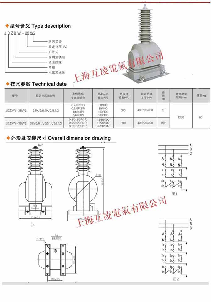 JDZXW-35电压互感器为环氧树脂真空浇注全封闭式结构,适用于额定频率50HZ,额定电压35KV及以下户外装置的电力系统中,作电压、电能测量和继电保护使用。本型号电压互感器采用具有耐电弧、耐紫外线、耐老化的户外专用环氧树脂真空浇注而成,全封闭支柱式结构耐污染、耐潮湿。本互感器不需要特别维护,只需定期清理表面污物,由于互感器采用全封闭浇注绝缘,体积小、重量轻,适宜任何位置,任意方向安装。互感器二次出线端子加有金属保护罩密封。