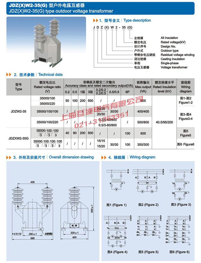 电压互感器型号由以下几部分组成,各部分字母,符号表示内容: 第一个字母:J——电压互感器; 第二个字母:D——单相;S——三相 第三个字母:J——油浸;Z——浇注; 第四个字母:数字——电压等级(KV)。 例如:JDJ-10表示单相油浸电压互感器,额定电压10KV。 额定一次电压,作为互感器性能基准的一次电压值。 额定二次电压,作为互感器性能基准的二次电压值。额