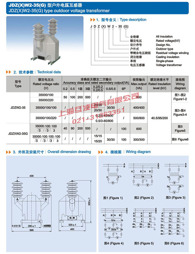 jdzxw2-35g电压互感器接线图
