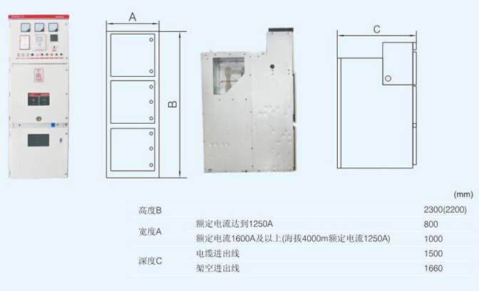 KYN28-12高压开关柜尺寸图