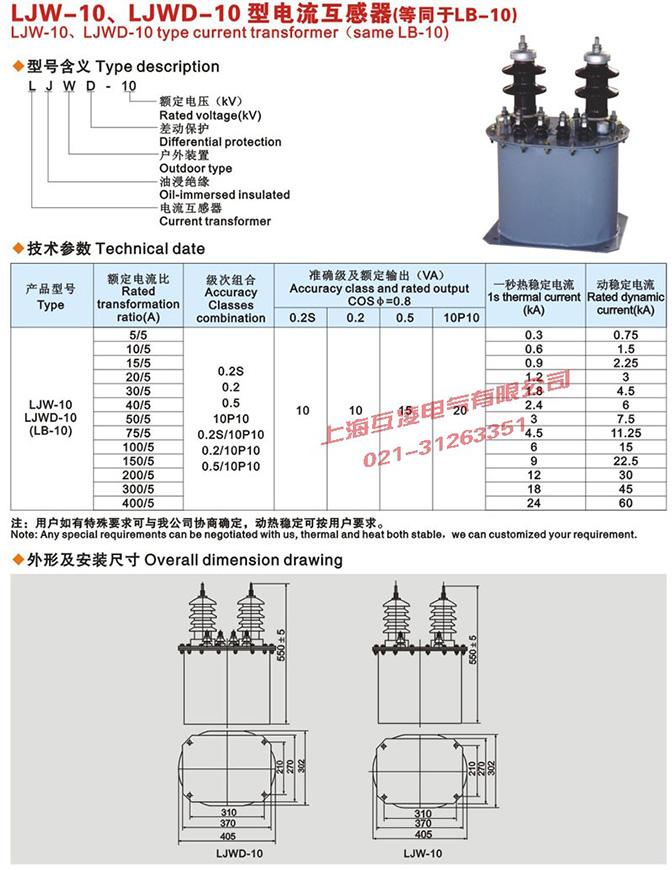 ljw-10电流互感器接线图