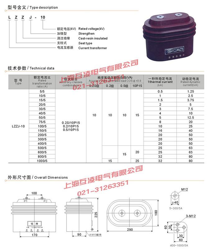 本型电流互感器为环氧树脂浇注全封闭支柱式结构,耐污染及潮湿。安装时将一次螺钉压紧,保证接触可靠。 LZZJ-10Q电流互感器为支柱式环氧树脂浇注绝缘户内型全工况产品,适用于中置式开关柜或其他型式开关柜中,在额定频率为50Hz、额定电压为10kV及以下的电力系统中作电流、电能测量及继电保护用。