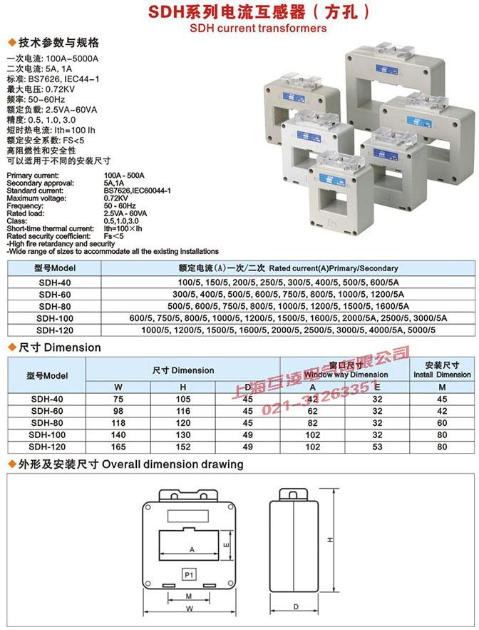 sdh-0.66电流互感器接线图