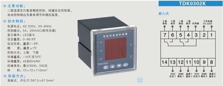 tdk0302k温度控制器说明书