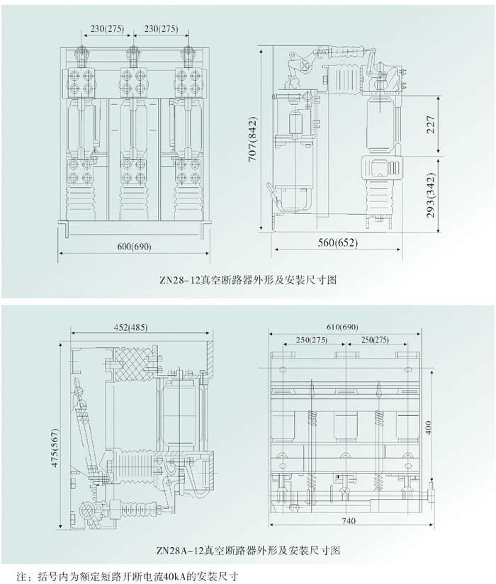 zn28a-12真空断路器结构