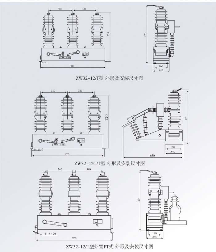 ZW32-12C/630-20真空断路器结构尺寸图